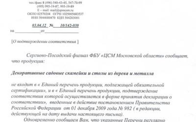 О сертификации продукции